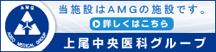 当施設はAMGの施設です。詳しくはこちら 上尾中央医科グループ